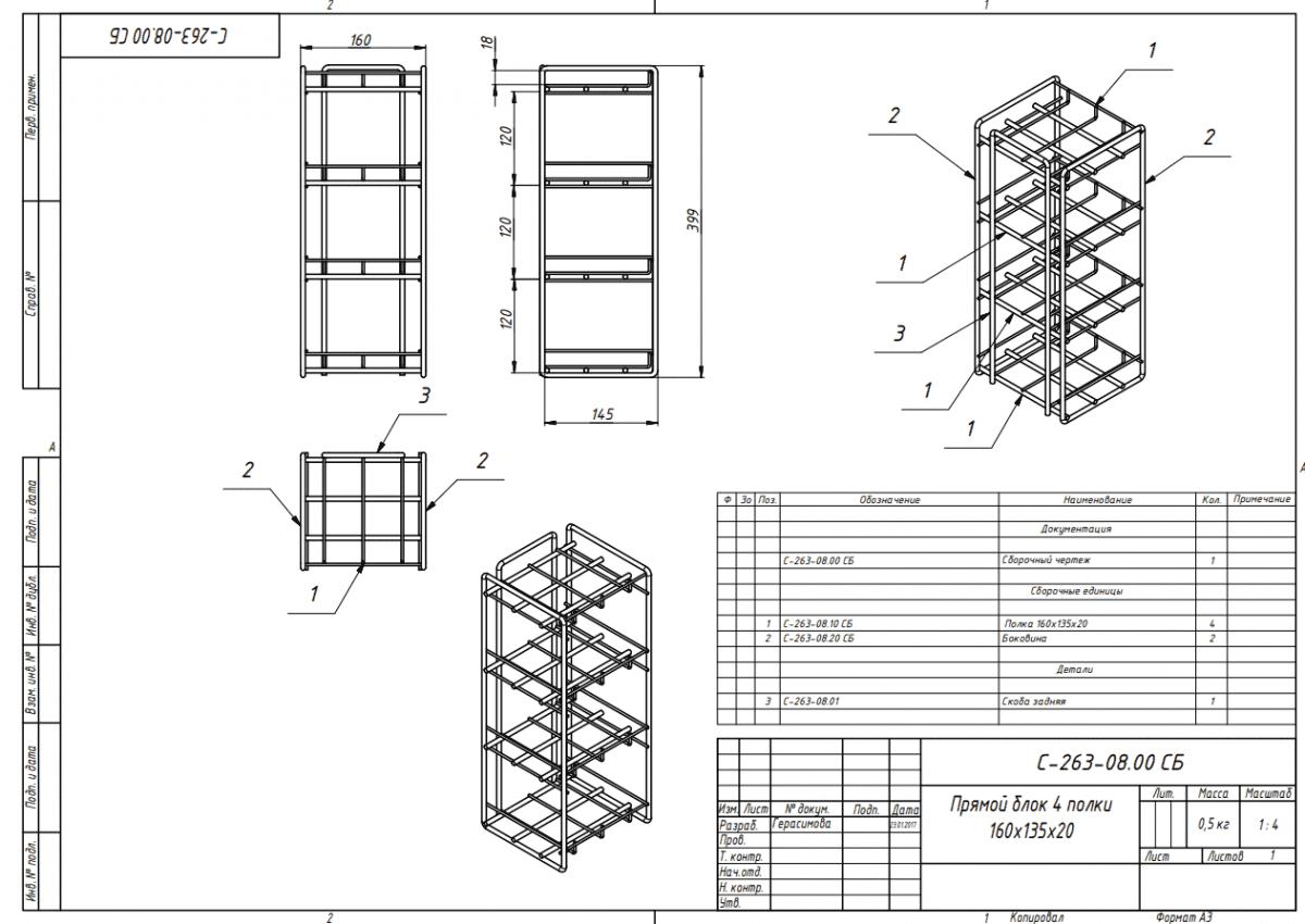 Прямой блок с четырьмя полками, 145х145х400 мм